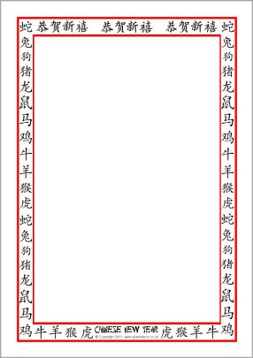 chinese zodiac new year border