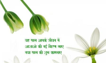 hindi new year greetings