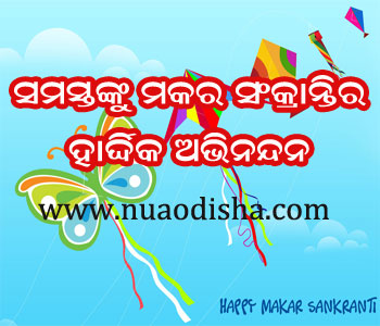 makar sankranti new year greetings
