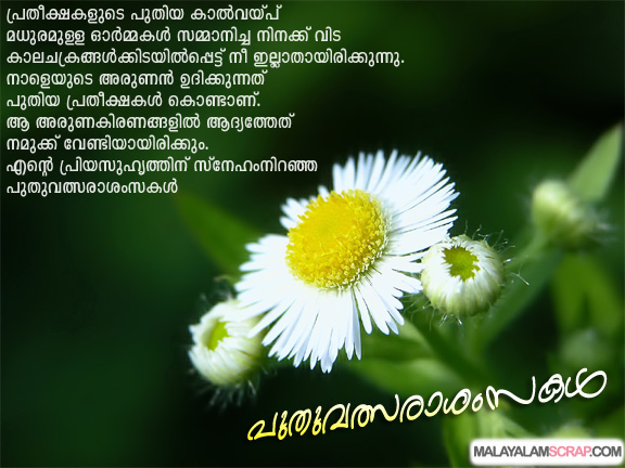 onam new year greetings