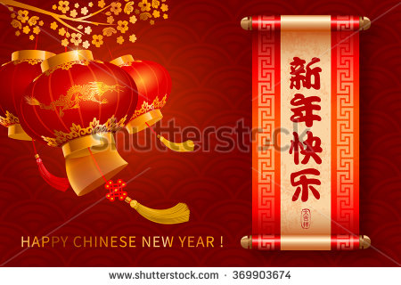chinese calligraphy new year border