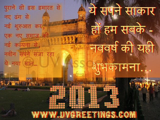 hindi new year cards
