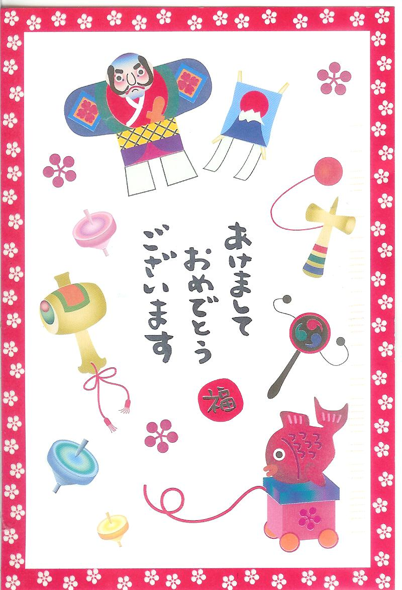 Happy New Year In Japanese How To Say Happy New Year In Japanese May this year unfurl many more moments of glory and happiness for you and your loved ones. happy new year in japanese how to say
