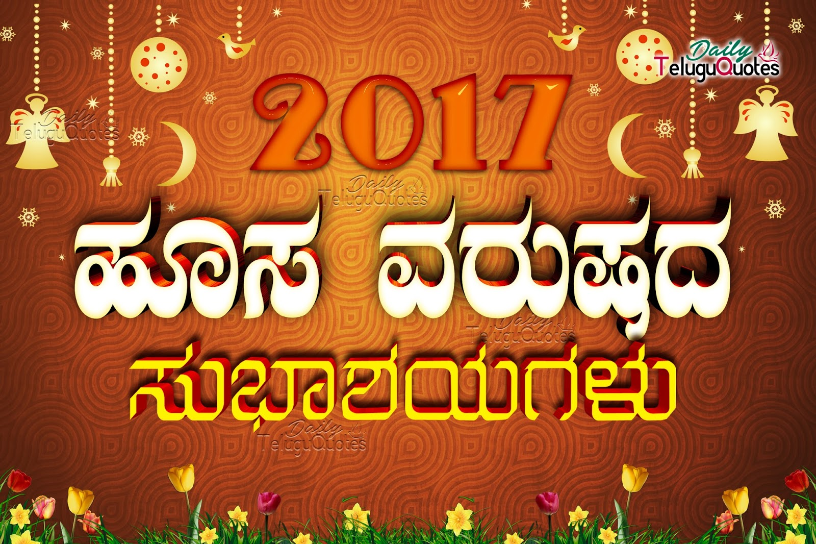 kannada new year greetings