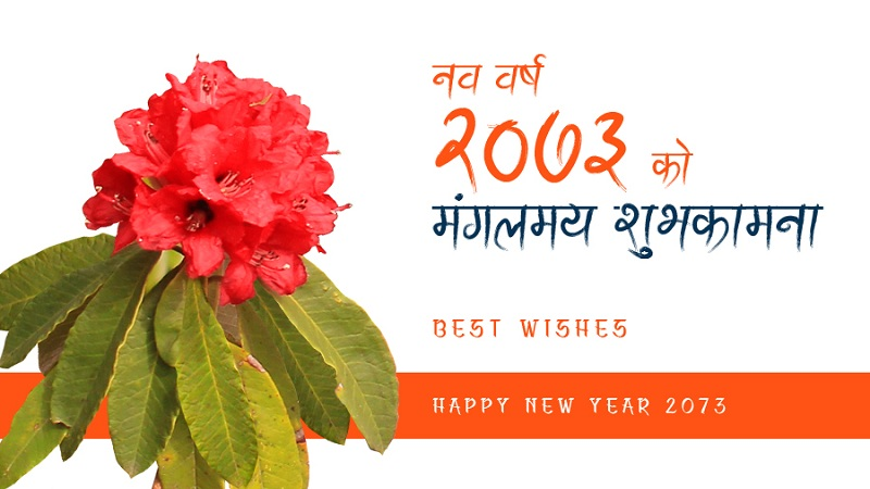 nepali new year messages