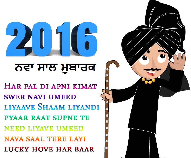 punjabi new year cards