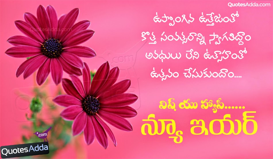 Telugu New Year Greetings 2019 New Year Images