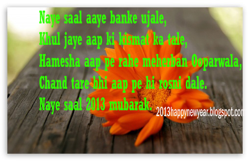 urdu new year messages