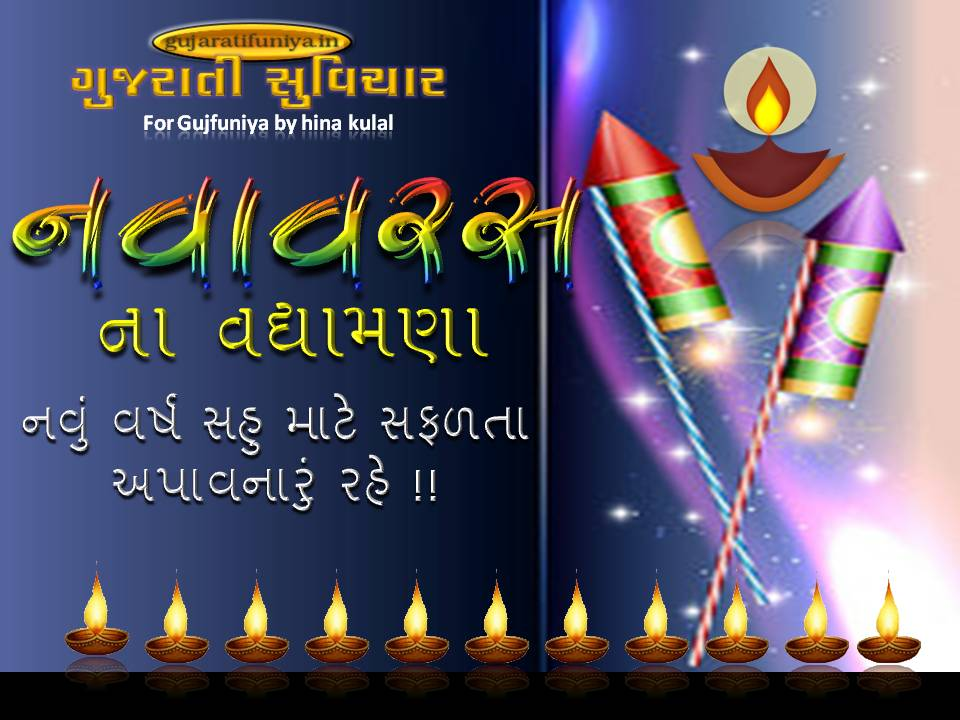 Gujarati Happy New Year 2019 New Year Images