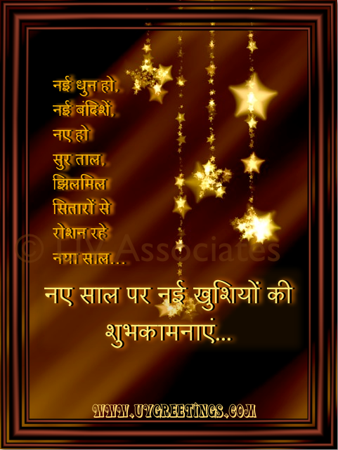 hindi new year messages