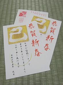 japan new year cards
