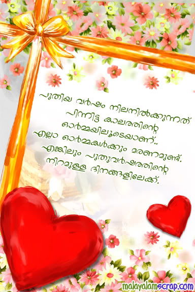 malayalam new year messages