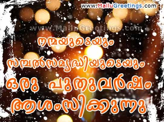 mallu new year messages new year images