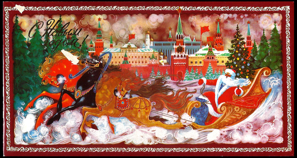 russian new year cards