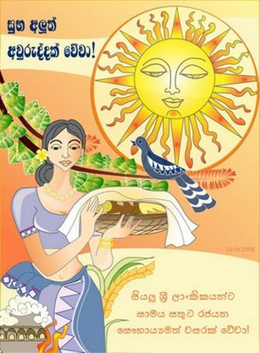 Sinhala New Year Messages New Year Messages To Boyfriend New Year