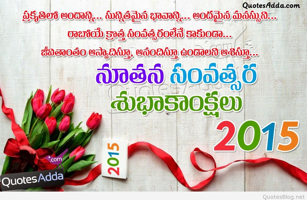 telugu happy new year