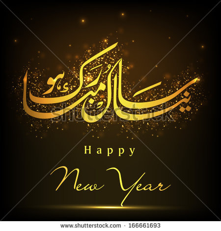 urdu happy new year new year images