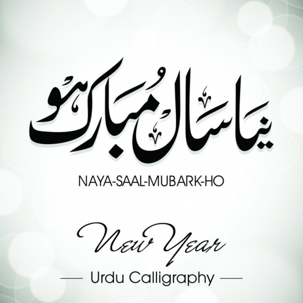 Urdu Happy New Year – 2019 New Year Images